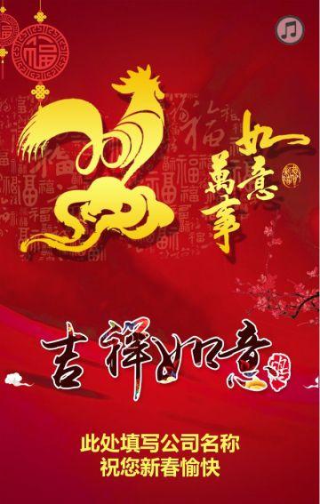 新年春节企业公司节日祝福贺卡通用模板