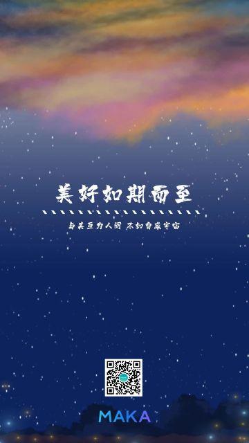 蓝紫色星空星星月亮繁星手机壁纸