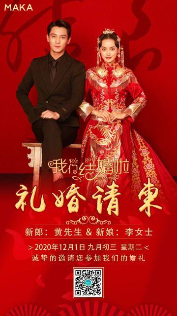 红色喜庆婚礼请柬中式古典视频