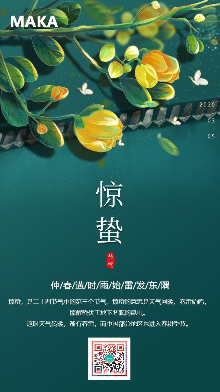 绿色大气惊蛰节气宣传海报