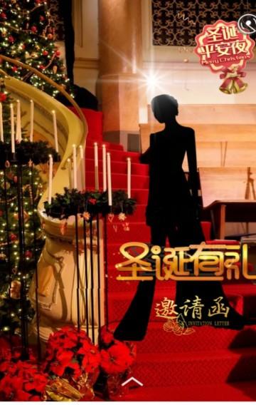 邀请函圣诞节元旦新年晚会年会商务顾客晚宴红色喜庆大气高端通用简约创意卡通H5