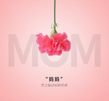 母亲节 感恩母亲 母亲节快乐 母亲节祝福 妈妈世界上最动听的称呼