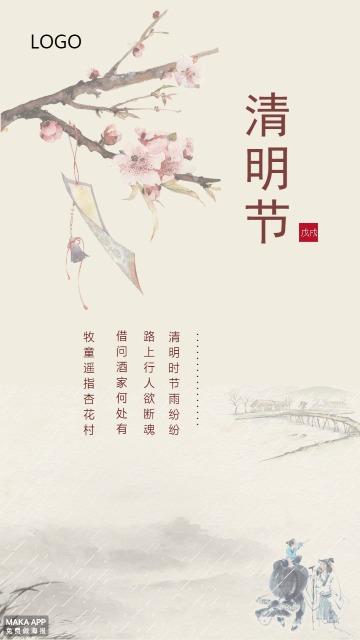 清明节  古风海报