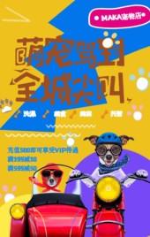宠物模板—宠物美容/动物医院/宠物医院/宠物店·/宠物美食/宠物日用品/宠物寄养/店铺促销/开业/宠