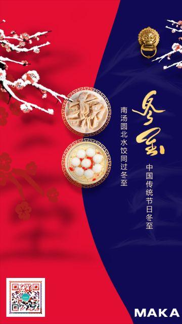 红蓝撞色中国风冬至节气海报