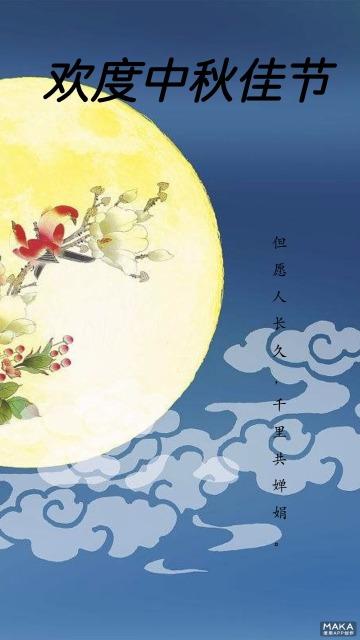 深蓝色中国风中秋祝福海报
