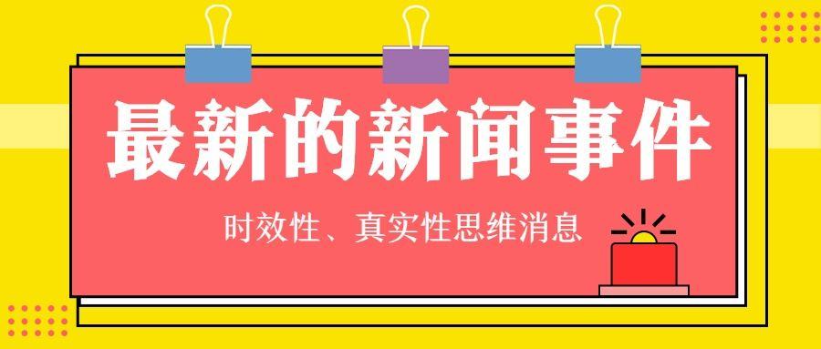 文艺清新最新新闻事件公众号封面头条