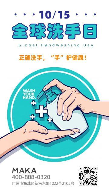 10.15 全球洗手日公益活动宣传海报
