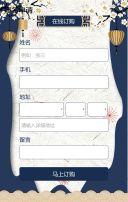 中秋节中国风企业祝福产品促销特惠活动H5模板