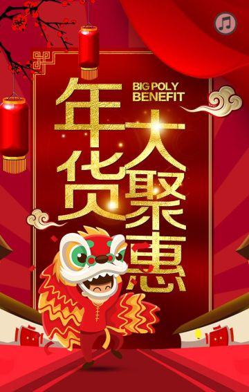 红色喜庆年货促销宣传手机海报