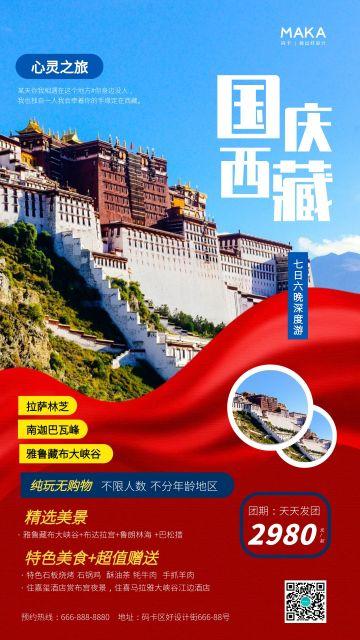 国庆西藏旅游跟团游优惠活动手机海报