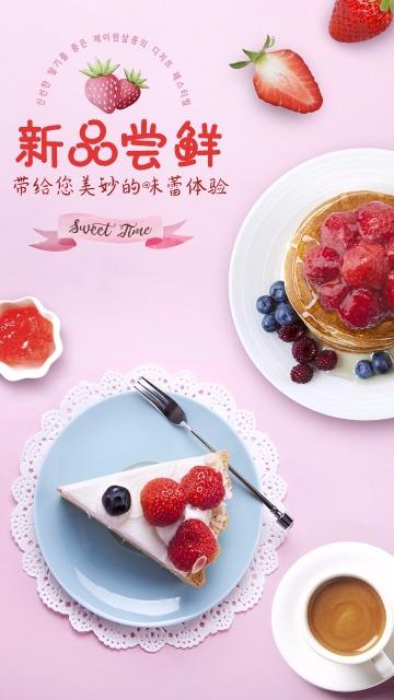 新品尝鲜 新品上新 甜点 烘焙下午茶 推新品海报