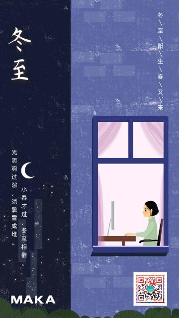 冬至吃水饺二十四节气海报