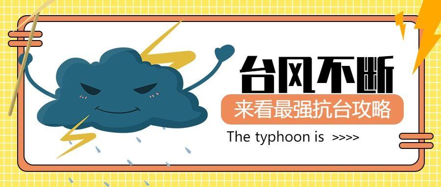 手绘风台风预警公众号首图