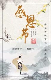 感恩节活动邀请函 幼儿园感恩活动邀请 中国风 感恩节企业宣传 公司感恩节邀请函