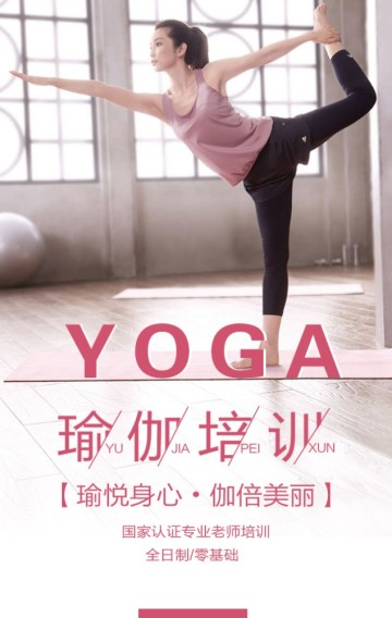 清新简约瑜伽培训招生宣传模板