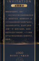 黑色高端大气公司会议论坛峰会邀请函H5
