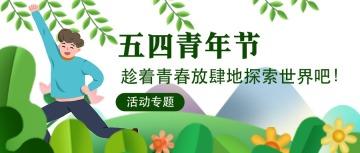 绿色卡通五四青年节节日活动微信公众号首图