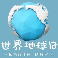 蓝色简约卡通世界地球日公益宣传微信公众号封面小图