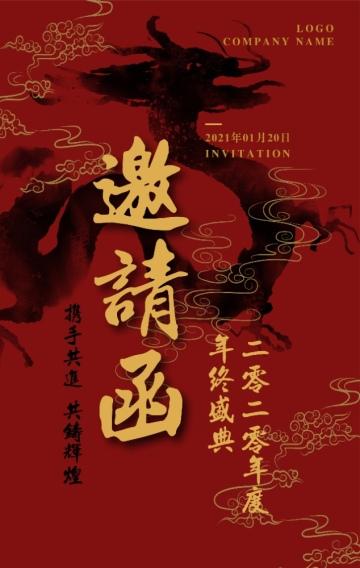 中国风古典质感红色喜庆简约水墨元旦新年公司企业年会年终盛典邀请函