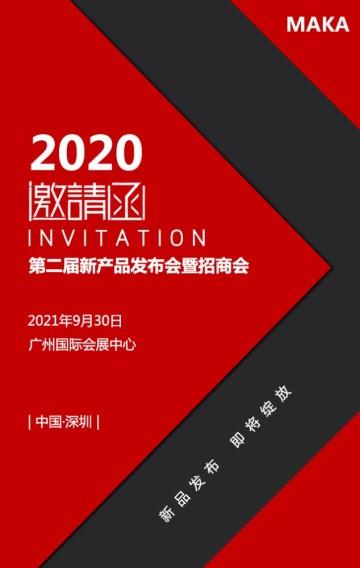 现代简约风企业招商新产品发布会邀请函企业宣传H5