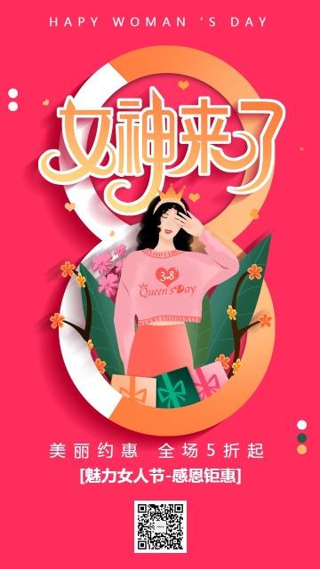 三八妇女节女神节手机版扁平风简约通用节日促销宣传海报