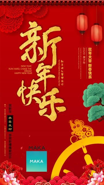 2020中国风红金鼠年祝福海报