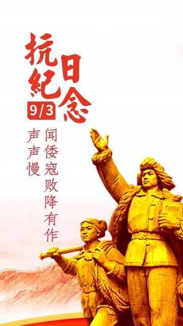 抗日胜利纪念日日签海报配图