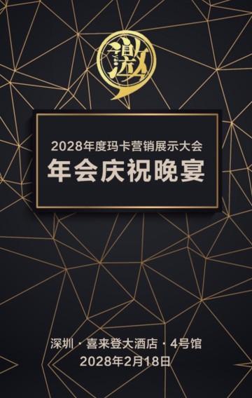 高端黑金色系企业年会庆祝晚宴年终盛典邀请函