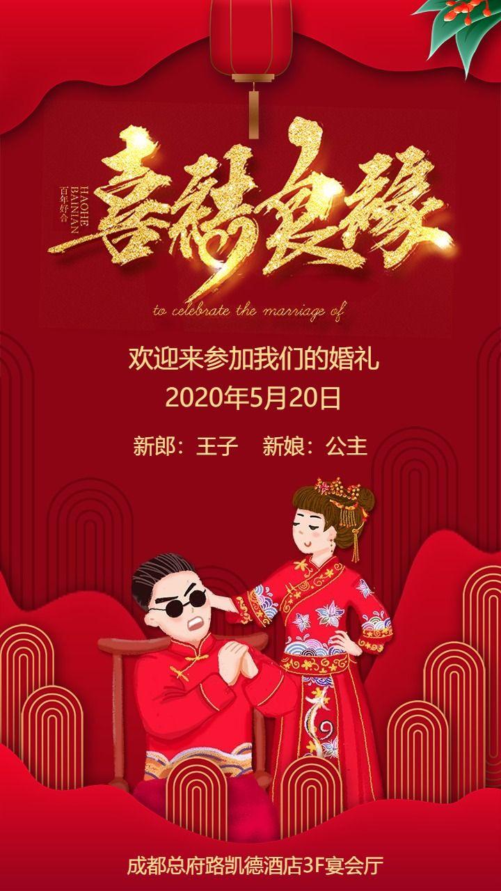 中国风红色浪漫婚礼请柬结婚邀请函海报