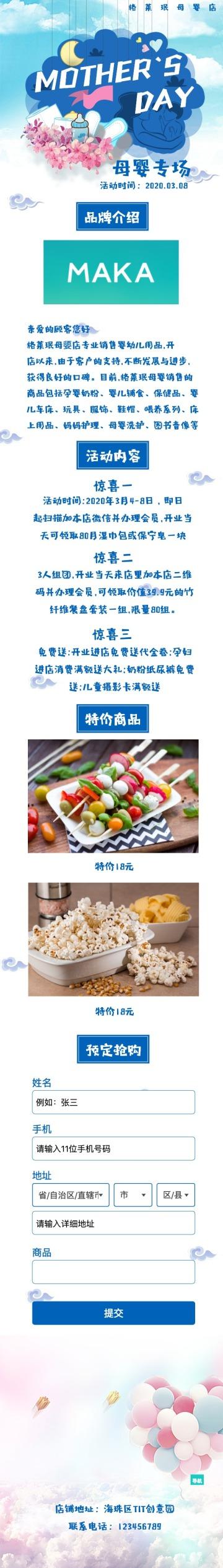 清新简约节日百货零售母婴产品促销推广介绍单页