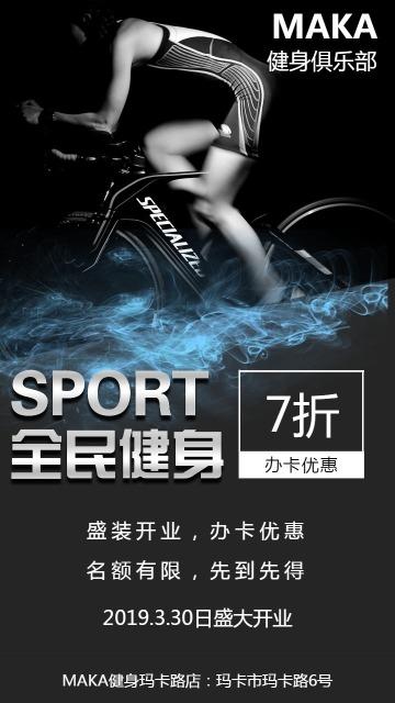 黑色扁平简约风格美体健身开业宣传手机海报