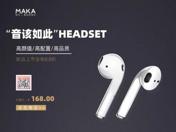 黑色炫酷大气风数码行业耳机促销热卖宣传模板配图