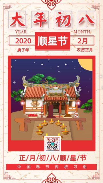 正月初八顺星节中国风2020鼠年春节祝福大年初八拜年手机版新年日签习俗海报