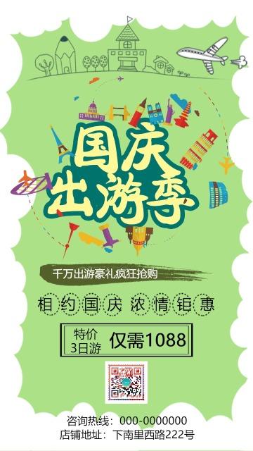 国庆节 十一长假出行旅游促销活动 旅行社国庆旅游套餐促销