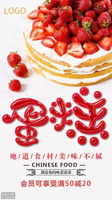【活动促销17】唯美小清新糕点促销推广通用宣传海报