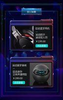 炫酷双十一狂欢购物节火热预售店铺促销宣传H5