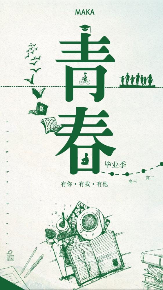 青春毕业季教育系列海报设计