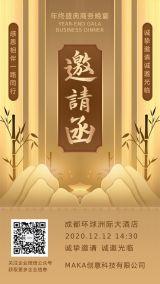 高端大气商务活动答谢会年会晚会宴会开业发布会邀请函海报模板