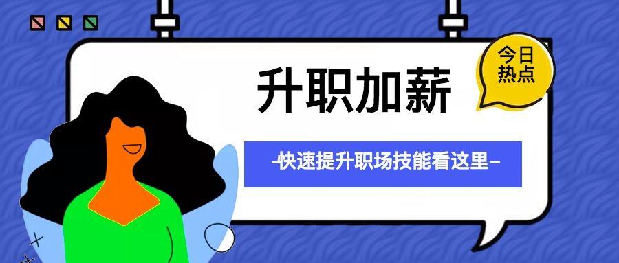 招聘/求职技巧/升职加薪微信公众号封面头图首图
