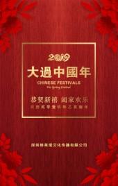 2019大红农历新年正月年俗H5模板