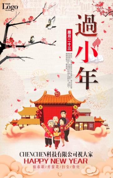 小年企业祝福贺卡小年春节祝福贺卡