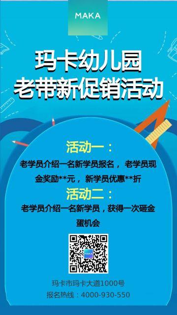 蓝色简约教育行业招生活动创意宣传海报