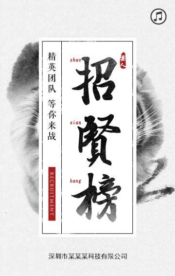 企业招聘/招贤榜/招人