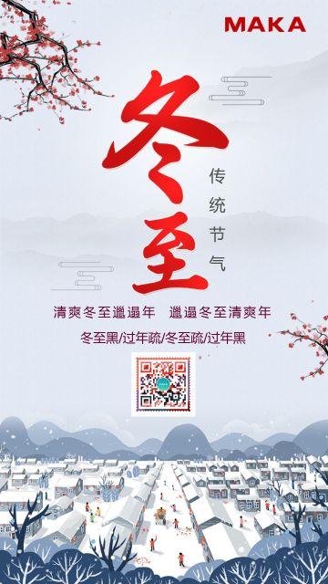 冬至二十四节气宣传海报