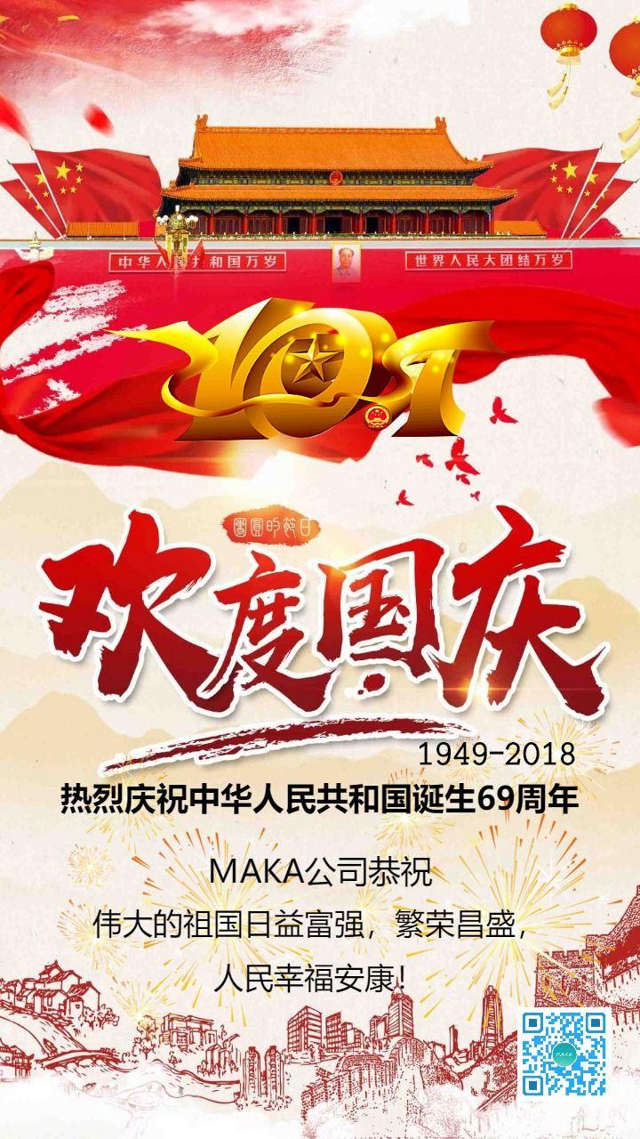 盛世华诞69周年欢度十一国庆祝福贺卡企业宣传海报庄重大气