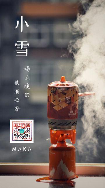 传统二十四节气文艺复古风中国文化倡导宣传海报