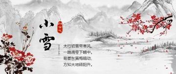 小雪二十四节气传统习俗 公众号大图