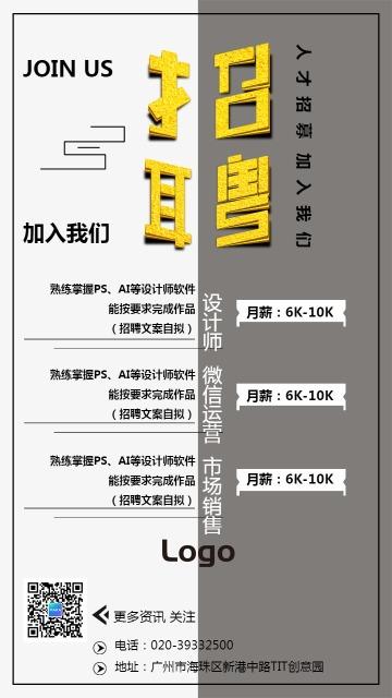 扁平简约企业通用招聘宣传手机版海报