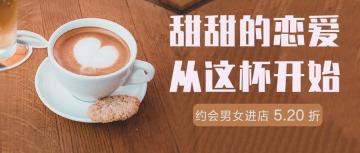 520简约风节日活动宣传公众号封面图